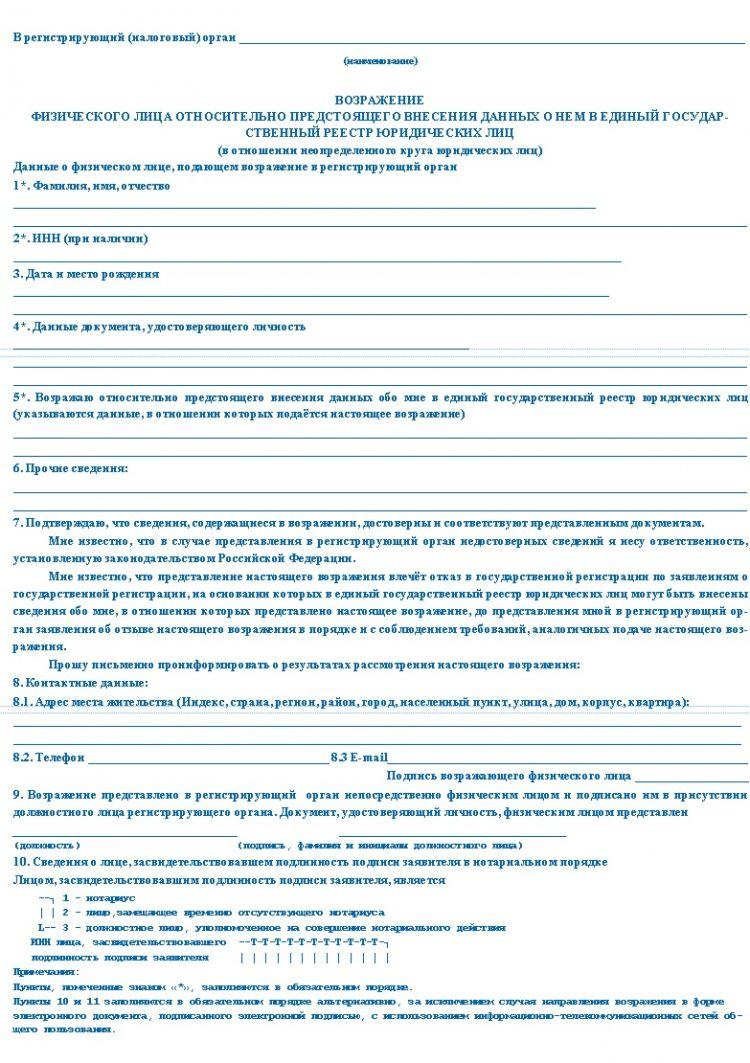 форма р26001 от 25 января 2012 г ммв-7-6/25 образец заполнения