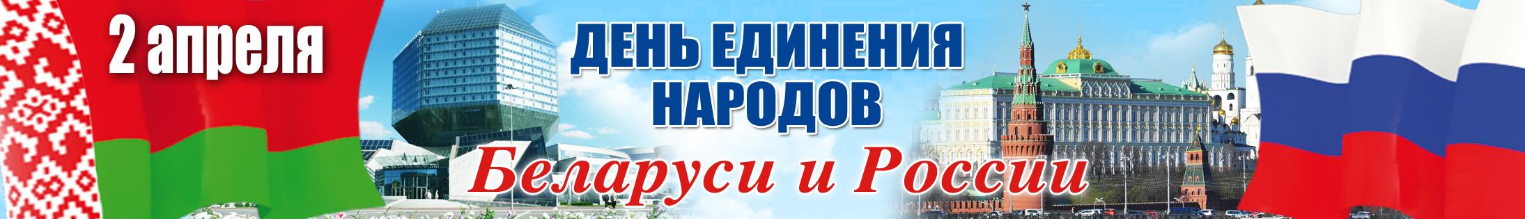 Открытки с днем единения народов россии и беларуси, красивые картинки картинки