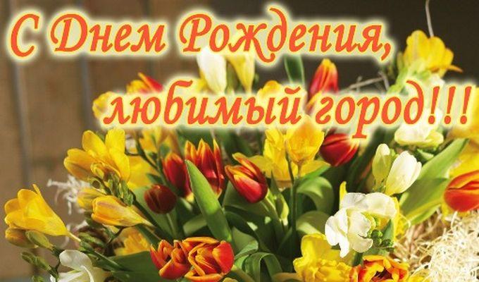 Поздравления для друзей с днем города